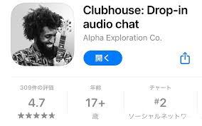 クラブハウス(club house)